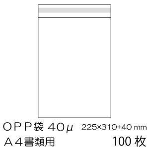 OPP袋100枚入 A4書類用 ベロ側テープ付 厚み0.04mm OPP-A4-40F|adhoc