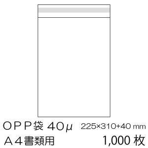OPP袋1000枚入 A4書類用 ベロ側テープ付 厚み0.04mm OPP-A4-40F|adhoc