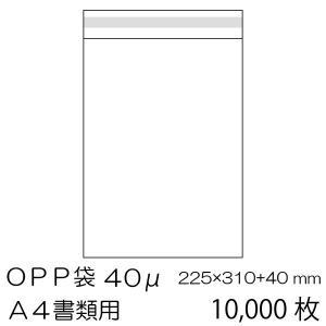 OPP袋10000枚入 A4書類用 ベロ側テープ付 厚み0.04mm OPP-A4-40F|adhoc