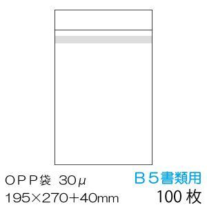OPP袋100枚入 B5書類用 本体側テープ付 厚み 0.03mm OPP-B5-30B メール便発送・代引き不可|adhoc