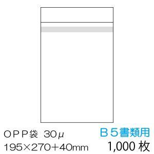 OPP袋1000枚入 B5書類用 本体側テープ付 厚み 0.03mm OPP-B5-30B|adhoc