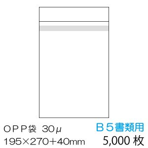 OPP袋5000枚入 B5書類用 本体側テープ付 厚み 0.03mm OPP-B5-30B|adhoc