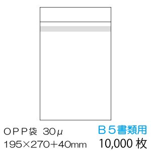 OPP袋10000枚入 B5書類用 本体側テープ付 厚み 0.03mm OPP-B5-30B|adhoc