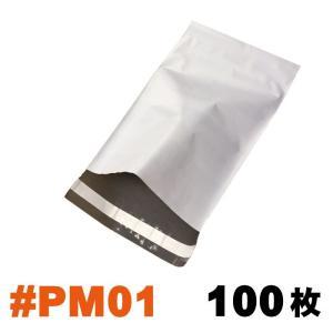 エクスプレスバッグ  100枚セット #PM01 外寸:約184x305mm 梱包袋 ポリメーラー polymailer|adhoc