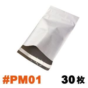 (メール便)エクスプレスバッグ  30枚セット #PM01 外寸:約184x305mm 梱包袋 ポリメーラー polymailer|adhoc