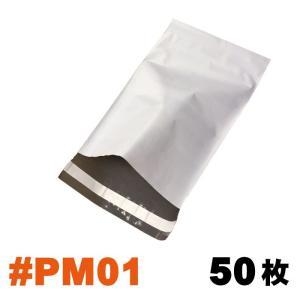 (メール便)エクスプレスバッグ  50枚セット #PM01 外寸:約184x305mm 梱包袋 ポリメーラー polymailer|adhoc