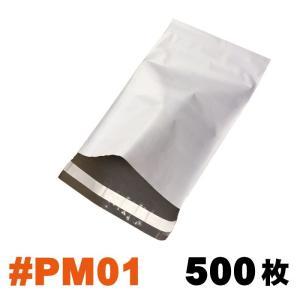 エクスプレスバッグ  500枚セット #PM01 外寸:約184x305mm 梱包袋 ポリメーラー polymailer|adhoc