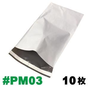 (メール便)エクスプレスバッグ 10枚入り #PM03 外寸:約216x368mm 梱包袋 ポリメーラー polymailer|adhoc