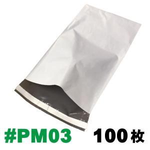 エクスプレスバッグ 100枚入り #PM03 外寸:約216x368mm 梱包袋 ポリメーラー polymailer|adhoc