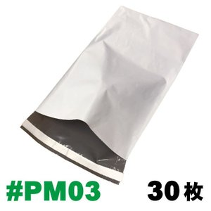 (メール便)エクスプレスバッグ 30枚入り #PM03 外寸:約216x368mm 梱包袋 ポリメーラー polymailer|adhoc
