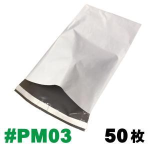 (メール便)エクスプレスバッグ 50枚入り #PM03 外寸:約216x368mm 梱包袋 ポリメーラー polymailer|adhoc