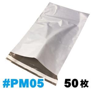 (メール便)エクスプレスバッグ 50枚セット #PM05 外寸:約267x406mm 梱包袋 ポリメーラー polymailer|adhoc