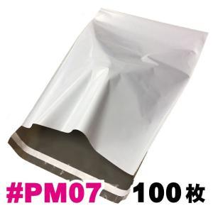 エクスプレスバッグ 100枚セット #PM07 外寸:約362x508mm 梱包袋 ポリメーラー polymailer|adhoc