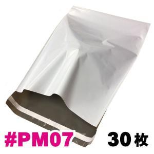 エクスプレスバッグ 30枚セット #PM07 外寸:約362x508mm 梱包袋 ポリメーラー polymailer|adhoc