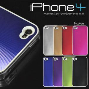スタイリッシュなデザイン! iPhone4メタリックケース 全8色 adhoc