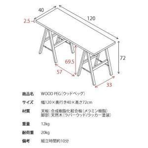 ワークデスク おしゃれ 木製 コンパクト WOOD PEG(ウッドペッグ)|adhocplus|03
