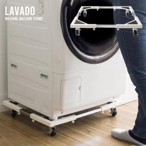 洗濯機台 キャスター付き かさ上げ Lavado(ラバード)|adhocplus