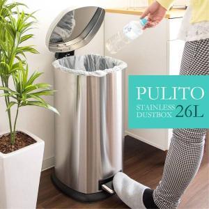 ゴミ箱 キッチン スリム PULITO(プリート) 26L adhocplus
