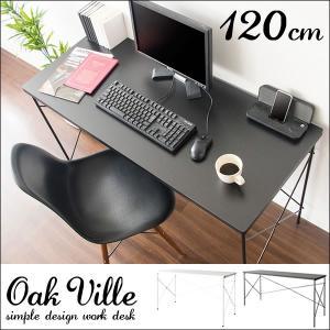 ワークデスク 木製 Oak ville(オーク ビル) 幅120cmタイプ|adhocplus