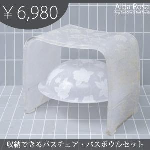 商品名 アクリルバスチェア+バスボウルセット Alba Rosa(アルバ ロサ) サイズ バスチェア...