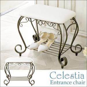 玄関椅子 おしゃれ スツール エントランスチェア Celestia(セレスティア)|adhocplus