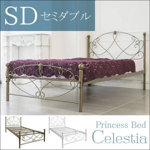 姫系ベッド Celestia(セレスティア) セミダブル(本体のみ)|adhocplus