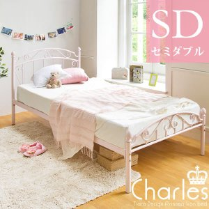 商品名 ティアラベッド Charles(シャルル) セミダブル サイズ 幅122×奥行き204.5×...