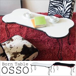 リビングテーブル おしゃれ ローテーブル 折りたたみ ボーンテーブル OSSO(オッソ)|adhocplus
