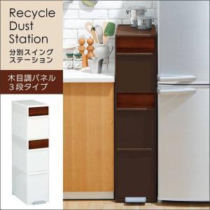 ゴミ箱 おしゃれ キッチン スリム 分別スイングステーション 木目調パネル 3段 adhocplus