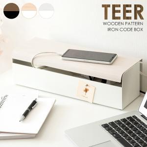 ケーブルボックス コード 収納 おしゃれ TEER(ティール)|adhocplus