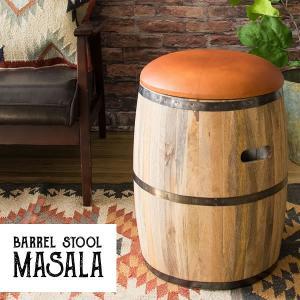 樽型スツール おしゃれ スツール MASALA(マサラ)|adhocplus