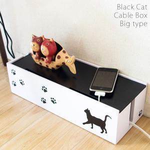 ケーブルボックス コード 収納 おしゃれ 猫のケーブルボックス(大)|adhocplus