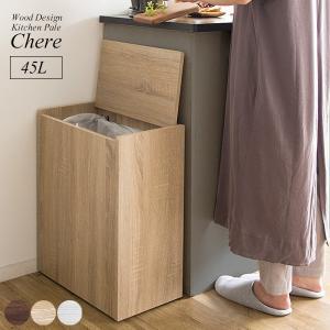 ダストボックス 木製キッチンペール Chere(シェール) adhocplus