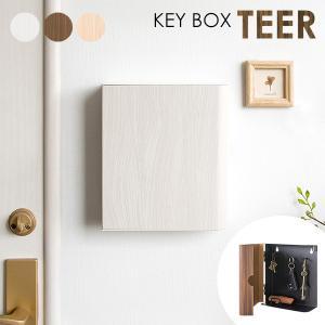 キーボックス 壁掛け 玄関 鍵掛け おしゃれ TEER(ティール)