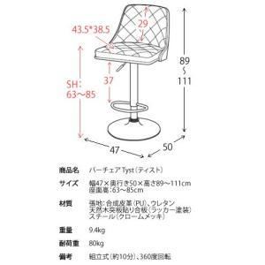カウンターチェア おしゃれ バーチェア スツール Tyst(ティスト)|adhocplus|03