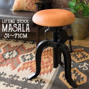 昇降スツール おしゃれ スツール MASALA(マサラ)|adhocplus