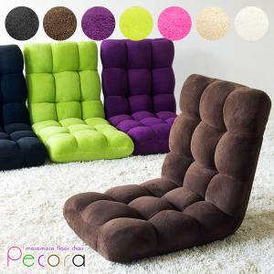 商品名 Pecora(ペコラ) サイズ 幅42×奥行き57〜98×高さ13〜52cm (座面高:13...