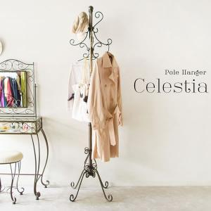 商品名 ポールハンガー Celestia(セレスティア) サイズ 幅56×奥行き56×高さ180cm...