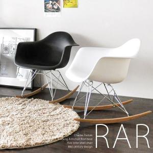 商品名 イームズチェア RAR サイズ 幅63.5×奥行き69×高さ69.5cm (座面高41.5c...