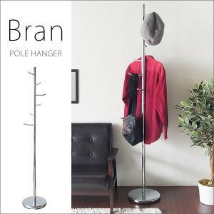 商品名 ポールハンガー Bran(ブラン) サイズ 幅30.5×奥行き30.5×高さ176.5cm ...