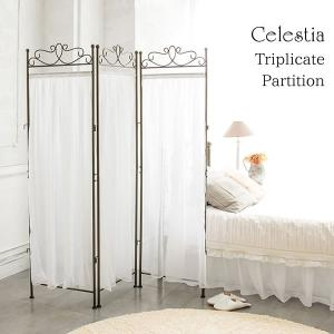 パーテーション おしゃれ カーテン 間仕切り Celestia(セレスティア) 3連|adhocplus
