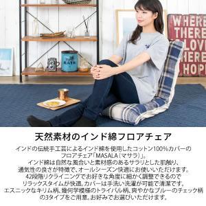 座椅子 リクライニング インド綿座椅子 MASALA(マサラ)|adhocplus|02