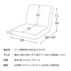 座椅子 リクライニング インド綿座椅子 MASALA(マサラ)|adhocplus|15