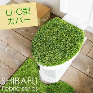 トイレフタカバー おしゃれ SHIBAFU(シバフ) U型・O型用 adhocplus