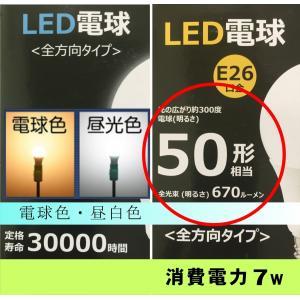 LED電球 E26 50W形 26口金 670lm led  【ポイント10倍】|adi-next
