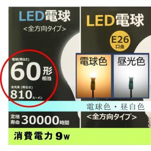 LED電球 E26 60W形 26口金  810lm led  【ポイント10倍】|adi-next