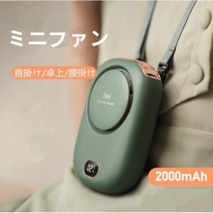 首掛け扇風機 首かけ 携帯扇風機 卓上扇風機 手持ち扇風機 USB充電式 扇風機 おしゃれ 小型 軽量 3段階風量調節 手持ち&卓上 静音 熱中症 腰掛け扇風機|adlibitum