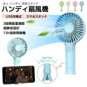 【母の日&父の日】扇風機 ハンディファン 静音 手持ち扇風機 スマホスタンド付き 2in1 USB充電型 卓上 涼しい 熱中症対策 送料無料|adlibitum