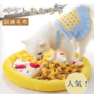 ペットおもちゃ 音の出る ペット用品 犬 ノーズワーク訓練毛布 ピサの形 犬 猫 ペット 分離不安/食いちぎる対策 運動不足/ストレス解消 噛むおもちゃ 知育玩具 adlibitum