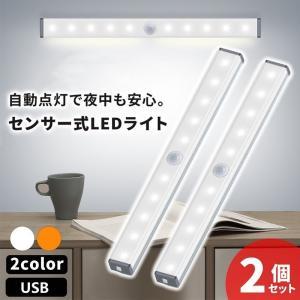 人感センサーライト 2個セット 室内 玄関 led 照明 クローゼットライト LEDライト 屋内 廊下 充電池式 小型 ランタン 防災グッズ おしゃれ adlibitum